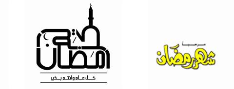 logologo ramadhan � pesanlogonet