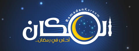 Almakan_Ramadan_by_mohamdKharsa small