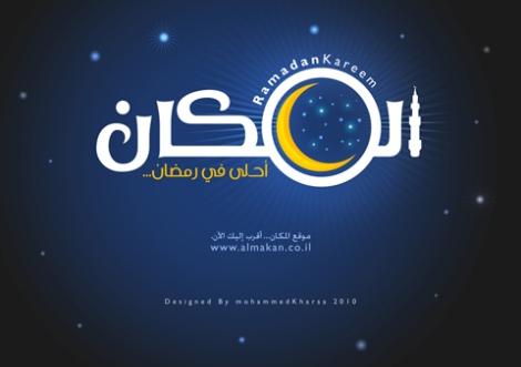 Almakan_Ramadan_by_mohamdKharsa
