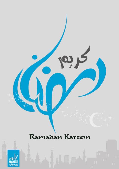 ramadan wallpaper-3